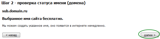 Изображение:Register new domain - step 2.png