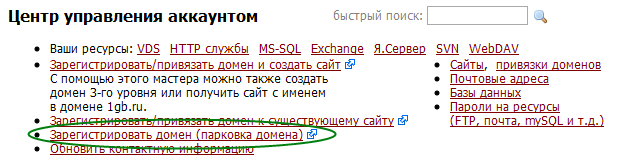 Изображение:Register new domain.png