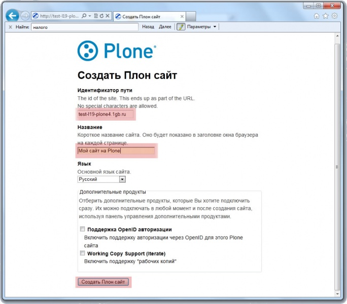 Изображение:Plone4 default create.jpg